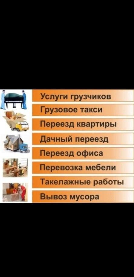 Грузоперевозки роспогруз - Тюмень, цены, предложения специалистов