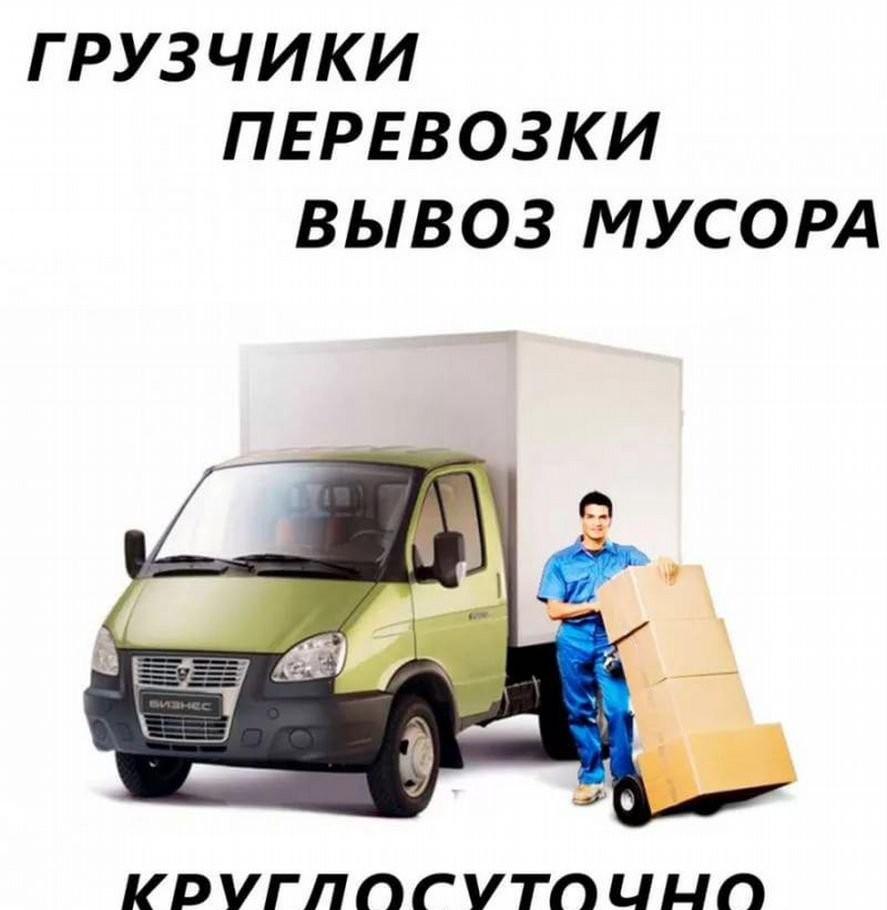 Грузоперевозки - Ханты-Мансийск, цены, предложения специалистов